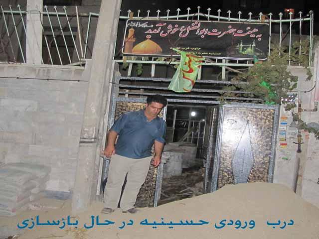 باز سازی حسینیه مهر 91