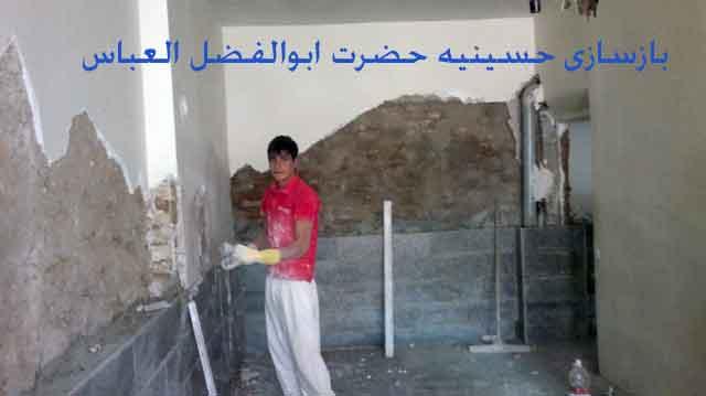 بازسازی حسینیه حضرت ابوالفضل العباس آبان 91